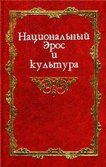 Национальный эрос и культура