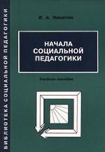 Начала социальной педагогики