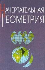 Начертательная геометрия. 1-изд. КПТ