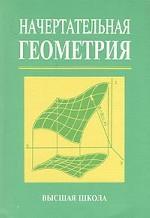 Начертательная геометрия: Для строительных вузов, техникумов и колледжей