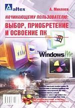 Начинающему пользователю: выбор, приобретение и освоение ПК (+ CD-ROM)