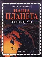 Наша планета. Энциклопедия