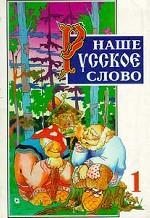 Методические рекомендации. Наше русское слово. Книга по чтению для 1 класса