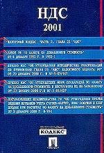 Налог на добавленную стоимость 2001