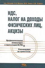 НДС, налог на доходы физических лиц, акцизы: Профессиональный комментарий к части 2 Налогового кодекса