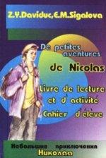 Небольшие приключения Николя: Книга для чтения на французском для старших класов спецшкол