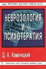 Неврозология и психотерапия