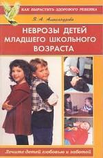 Диля. Неврозы детей младшего школьного возраста