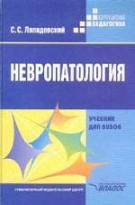 Невропатология. Естественнонаучные основы специальной педагогики. Учебник для вузов
