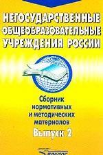Негосударственное общеобразовательное учреждение России. Выпуск 2