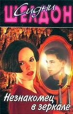 Обложка книги Незнакомец в зеркале