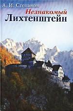 Незнакомый Лихтенштейн глазами первого российского посла