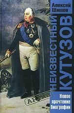 Неизвестный Кутузов. Новое прочтение биографии