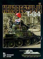 Неизвестный Т-34