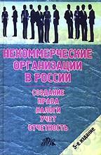 Некоммерческие организации в России: Создание, права, налоги, учет, отчетность. 5-е издание