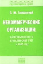 Некоммерческие организации. Налогообложение и бухгалтерский учет в 2002 году