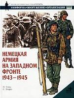 Немецкая армия на Западном фронте. 1943-1945 гг
