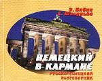 Немецкий в кармане. Русско-немецкий разговорник