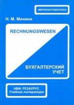 Немецкий экономический язык. Бухгалтерский учет