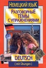 Немецкий язык. Разговорные темы с упражнениями
