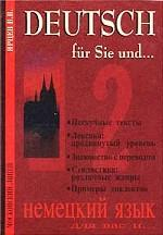 Deutsch fur Sie und... Немецкий язык для Вас и. Книга 2