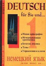 Немецкий язык для вас и... Книга 1