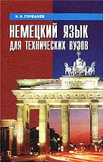 Немецкий язык для технических вузов: учеб. пособие