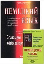 Немецкий язык. Основные понятия хозяйственного и гражданского права Германии (+ аудиокассета)