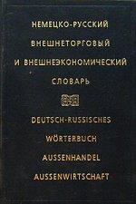 Немецко-русский внешнеторговый и внешнеэкономический словарь