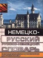 Немецко-русский, русско-немецкий словарь с грамматическим приложением для школьников
