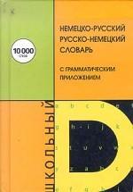 Немецко-русский и русско-немецкий словарь для школьников с грамматическим приложением: 10 000 слов