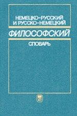 Немецко-русский и русско-немецкий философский словарь