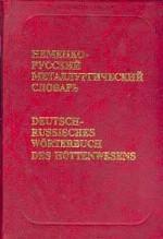 Немецко-русский металлургический словарь. В 2 томах