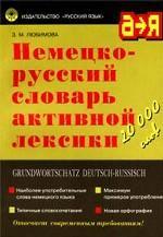 Немецко-русский словарь активной лексики
