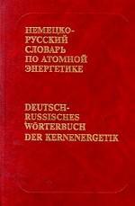 Немецко-русский словарь по атомной энергетике (с указателем русских терминов): Около 20 тыс. термино