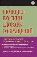 Немецко-русский словарь сокращений