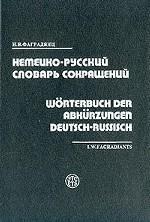 Немецко-русский словарь сокращений. 20000 словарных статей