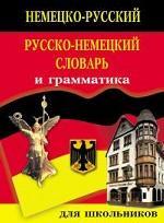 Немецко-русский, русско-немецкий словарь и грамматика для школьников