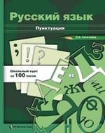 Русский язык. Пунктуация. Учебное пособие