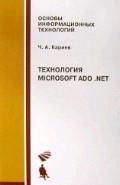 Технология Microsoft ADO. NET
