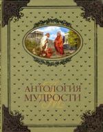 Антология мудрости (зол)