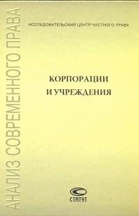 Корпорации и учреждения: сборник статей
