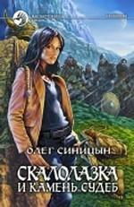 Скалолазка и Камень Судеб. Фантастический роман