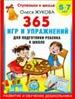365 игр и упражнений для подготовки ребенка к школе
