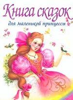 Книга сказок для маленькой принцессы, которая хочет стать настоящей королевой
