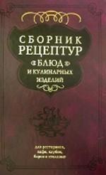 Сборник рецептур блюд и кулинарных рецептов