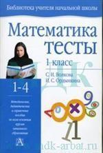 Математика. Тесты. 1 класс