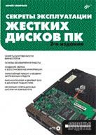 Секреты эксплуатации жестких дисков ПК. 2-е издание (+ CD-ROM)