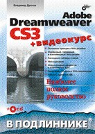 Adobe Dreamweaver CS3 + видеокурс на CD