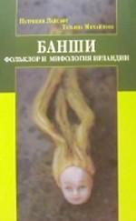 Банши. Фольклор и мифология Ирландии
